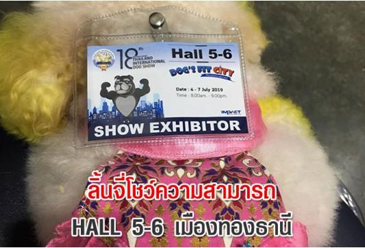 ลิ้นจี่โชว์ความสามารถ Hall 5-6 เมืองทองธานี