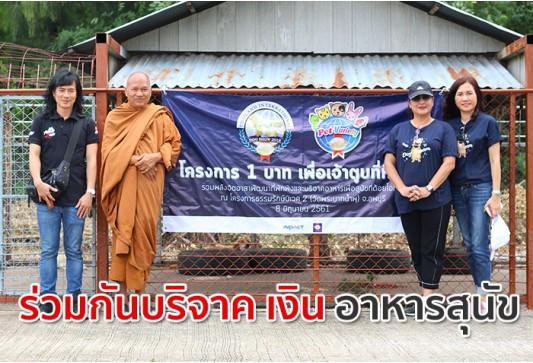 อาหารสุนัขเอฟวัน ชมรม UDC และทีมงาน Thailand Dog Show ร่วมกันบริจาค เงิน อาหารสุนัข