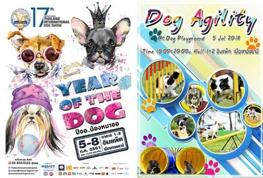 "SmartHeart presents Thailand International Dog Show 2018 ""year of the dog"""